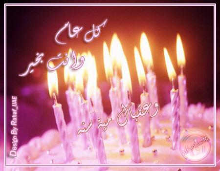 عيد ميلاد الاستاذ اسلام  (MR/Eslam 1739_110