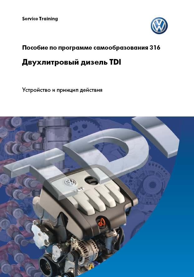 Jeep Patriot: сервисные мануалы, багрепорты, электронные руководства. Tdi_co11