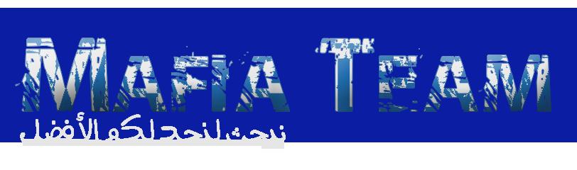 ©§¤°^°¤§©عصابة  المافيا ©§¤°^°¤§©MAFIA TEAM OFFICI - egypt Mafia-10