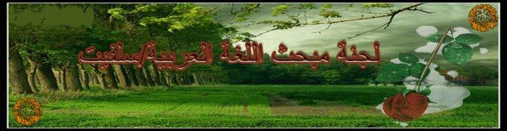 لجنة مبحث اللغة العربية / سلفيت
