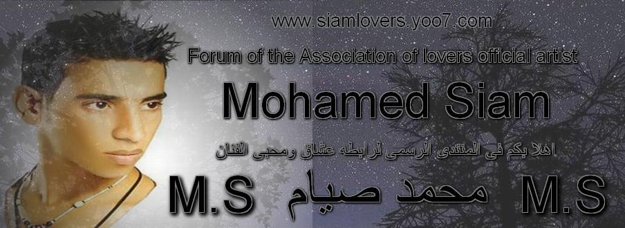 المنتدى الرسمى لرابطه عشاق الفنان محمد صيام