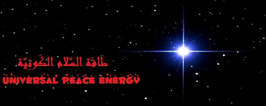 طاقة السـّلام الكونيـّـة