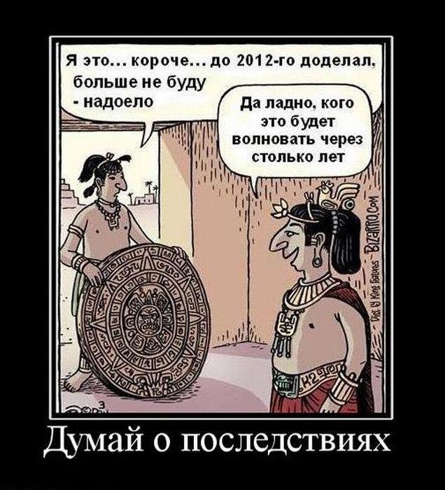 Весёлое и интересное - Страница 6 201210