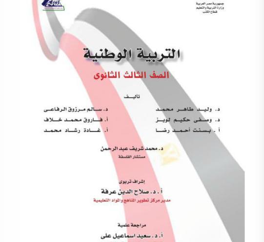 حمل نسختك من كتب الوزارة 2014 للصف الثالث الثانوى Uouuso10