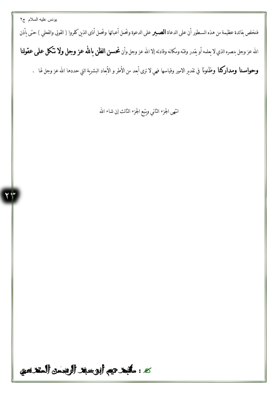 يونس عليه السلام / الجزء 2 Untit103