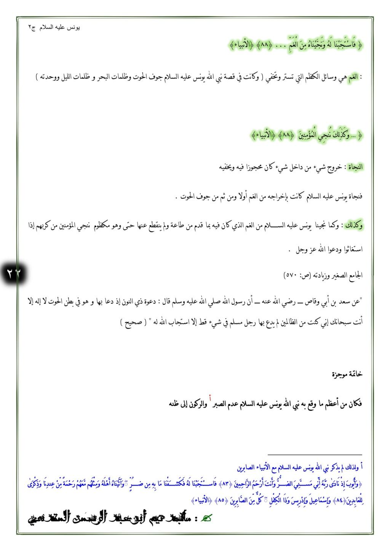 يونس عليه السلام / الجزء 2 Untit104