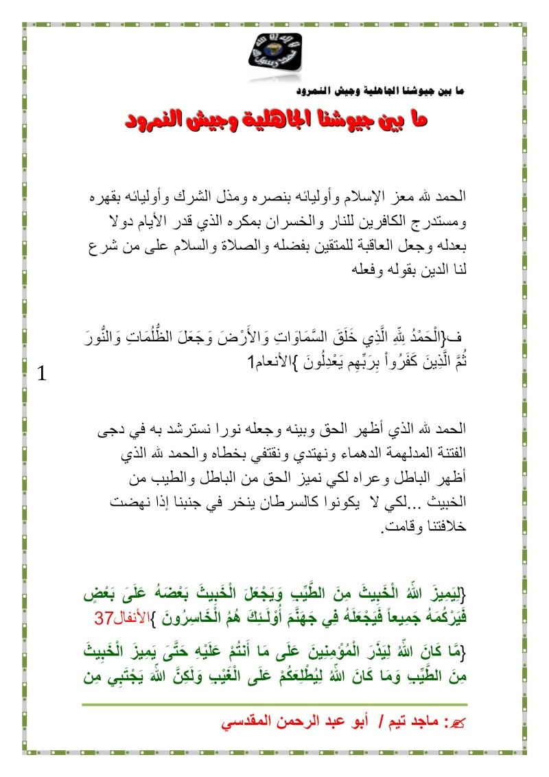 ما بين جيوشنا الجاهلية وجيش النمرود Untitl10