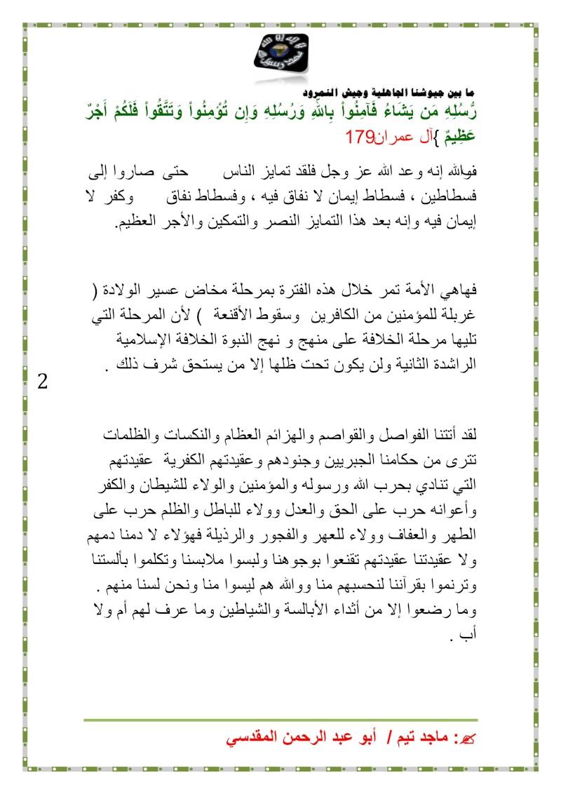 ما بين جيوشنا الجاهلية وجيش النمرود Untitl11
