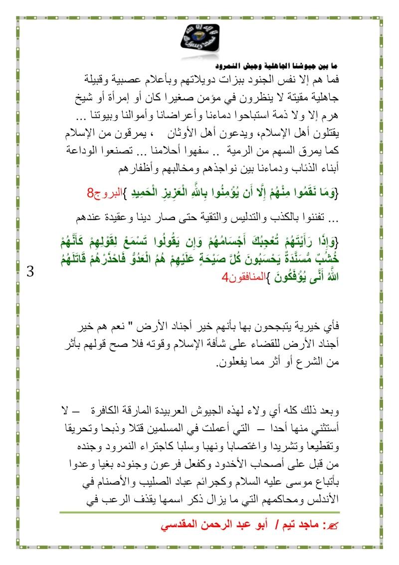 ما بين جيوشنا الجاهلية وجيش النمرود Untitl12