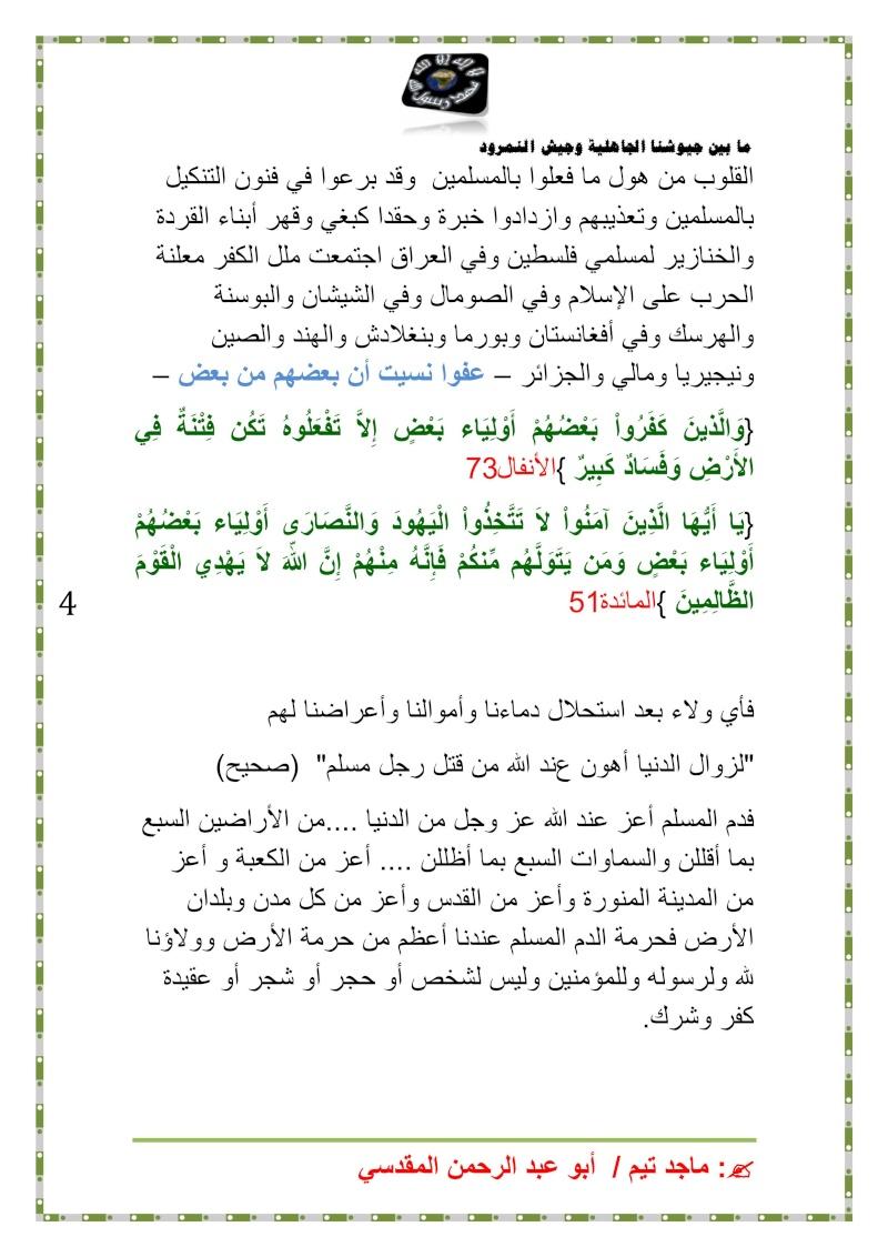 ما بين جيوشنا الجاهلية وجيش النمرود Untitl13