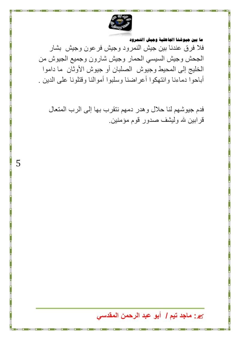 ما بين جيوشنا الجاهلية وجيش النمرود Untitl14