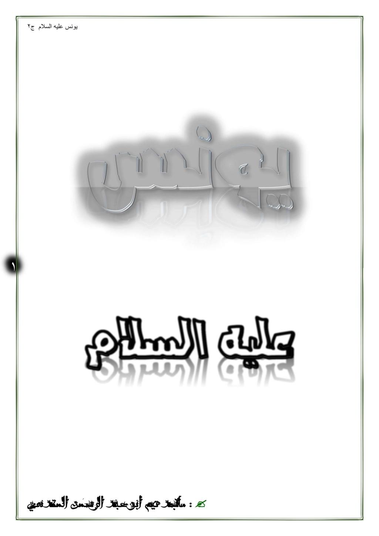 يونس عليه السلام / الجزء 2 Untitl82