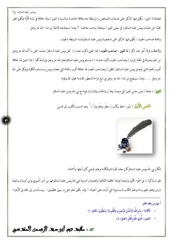 يونس عليه السلام / الجزء 2 Untitl83