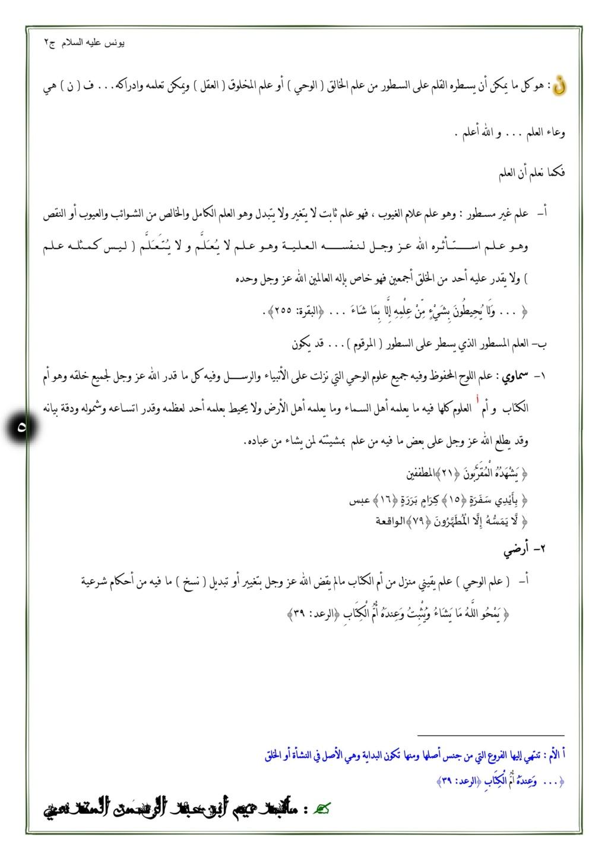 يونس عليه السلام / الجزء 2 Untitl85