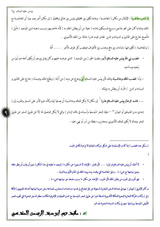 يونس عليه السلام / الجزء 2 Untitl90