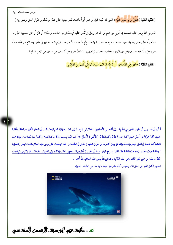 يونس عليه السلام / الجزء 2 Untitl91