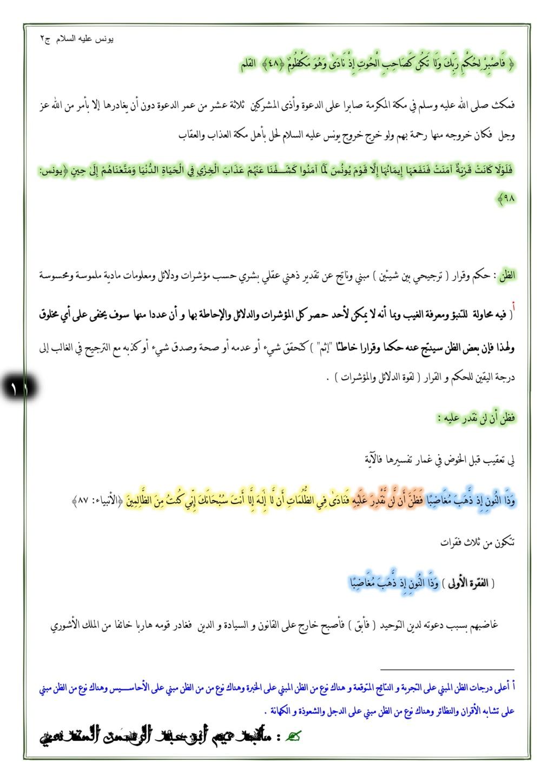 يونس عليه السلام / الجزء 2 Untitl92