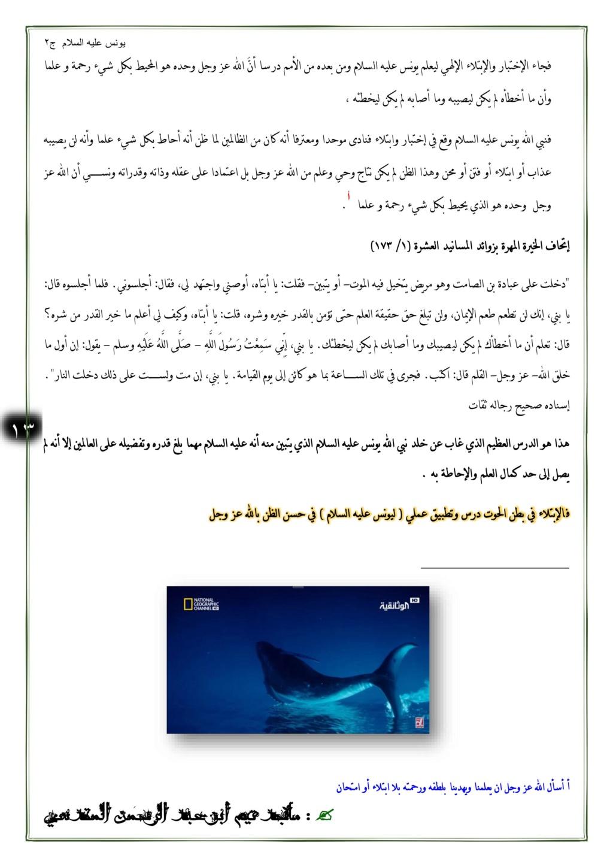 يونس عليه السلام / الجزء 2 Untitl94