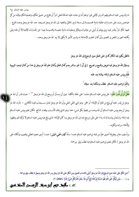 يونس عليه السلام / الجزء 2 Untitl96