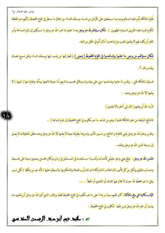 يونس عليه السلام / الجزء 2 Untitl97
