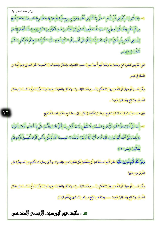 يونس عليه السلام / الجزء 2 Untitl98