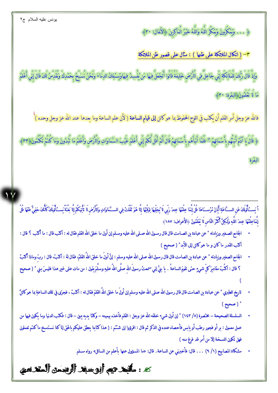 يونس عليه السلام / الجزء 2 Untitl99