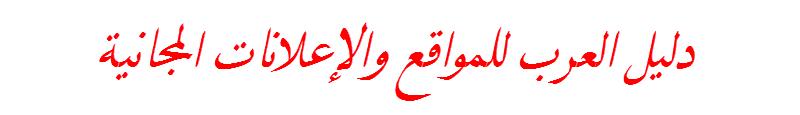 دليل العرب للمواقع والإعلانات المجانية