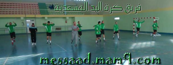 تنظيم دورة كروية في كرة اليد صنفي أصاغر و أشبال. مسعد الجلفة 0111