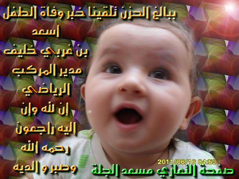 غربي اسعد رحمه الله ابن غربي خليف 44467_10