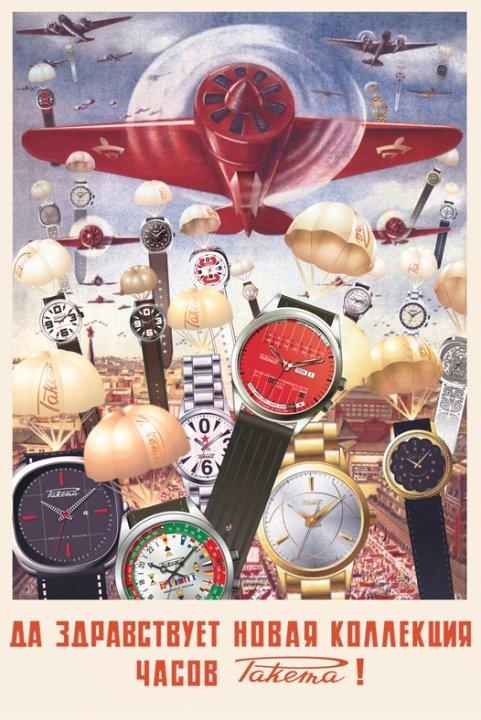 Passionné de publicités de montres Raketa10