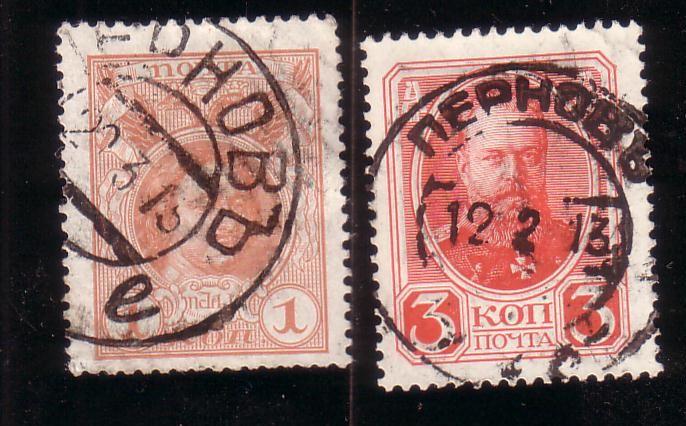 Russischer Stempel von Pernow (?) Pernau10