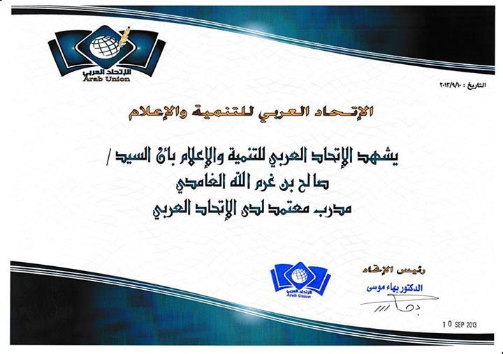 منتدى المدرب / صالح غرم الله  الغامدي - صالح الغامدي 56452011