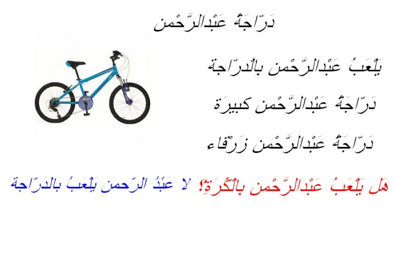 Alphabet arabe suite Aaaaa10