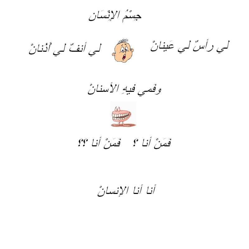 Langages    عربي langages   Ouo_ou10