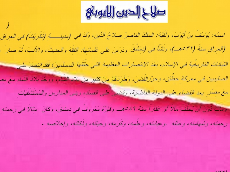 صلاح الدين الأيوبي Ouooo_10