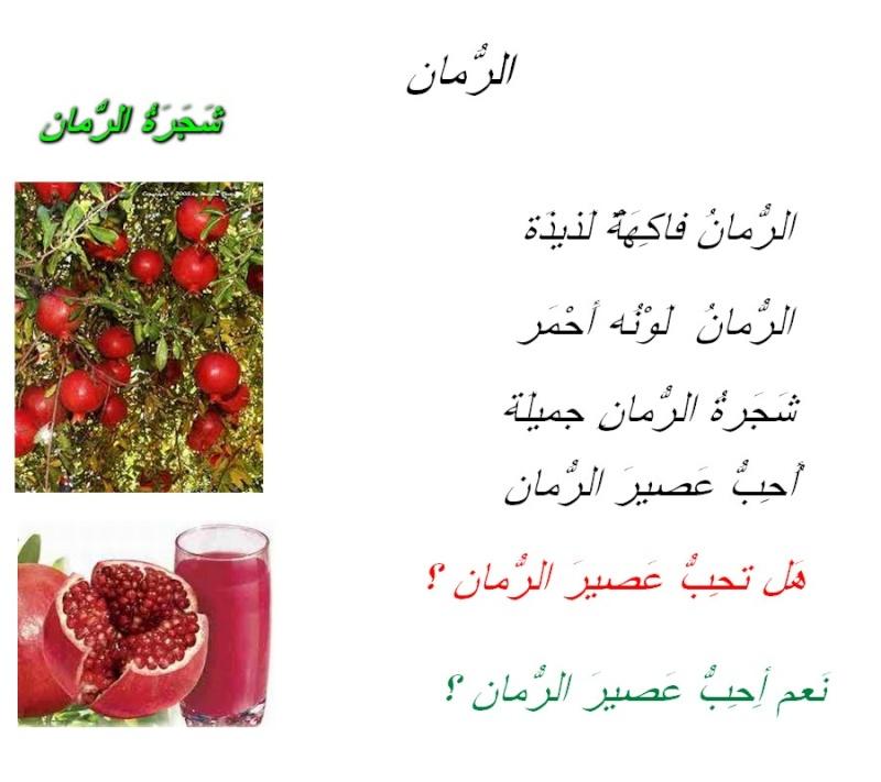 Alphabet arabe suite Ououuu12