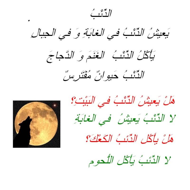 Alphabet arabe suite Uo_ouo10