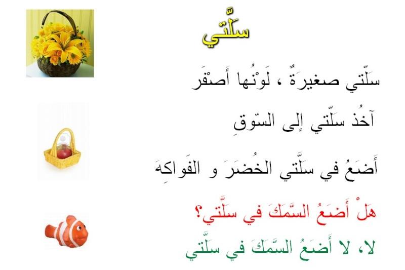 Alphabet arabe suite Uo_ouo11