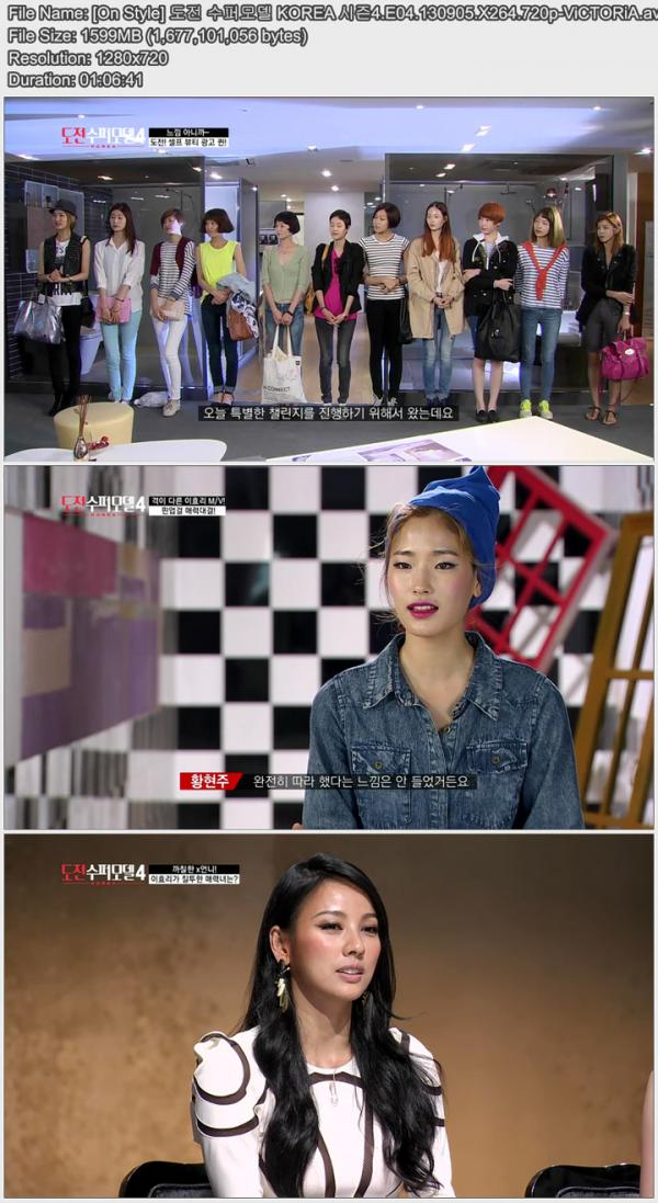 [OL/DL][05.09.13] Korea's Next Top Model 4 Ep.04 Copy11