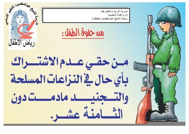 حقوق الطفل العربي 88888810