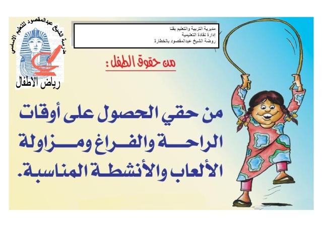 حقوق الطفل العربي Doc1_p10