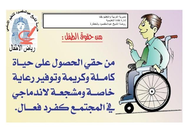 حقوق الطفل العربي Uoo_uu10