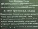 Коммунисты повесили на дом Ельцина «доску позора» Dddnd_11