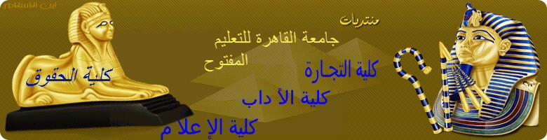 منتديات  جامعة القاهرة للتعليم المفتوح