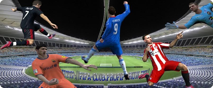 Турниры по FIFA 12