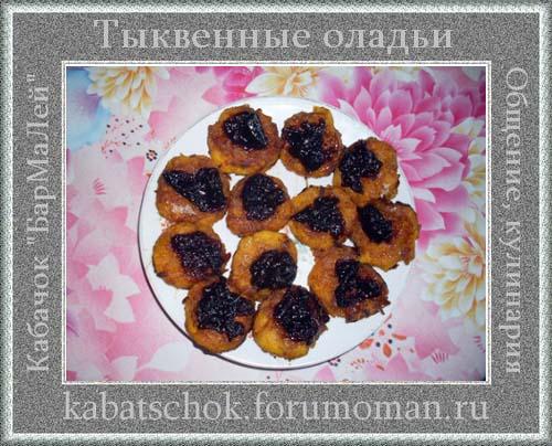 Блюда из тыквы Cgccgc10