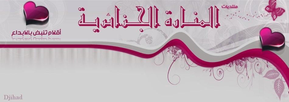 منتديات المنارة الجزائري