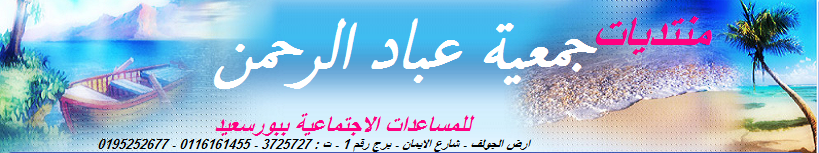جمعية عباد الرحمن للمساعدات الاجتماعية