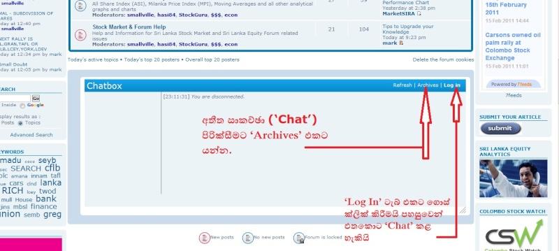 කොහොමද අපේ 'Chat Box' එක භාවිතා කරන්නේ?  Chat_e10