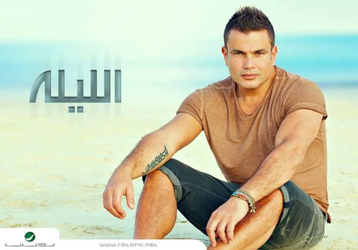 ألبوم عمرو دياب :: 2013 :: الليلة :: حمل جميع اغانى الالبوم  11747510